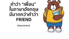 """คำว่า """"เพื่อน"""" ในภาษาอังกฤษ มีมากกว่าคำว่า """"Friend"""""""