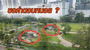 บ้านพักปริศนาโผล่กลางสวนสาธารณะ สร้างเสร็จแต่ใช้งานไม่ได้   !!