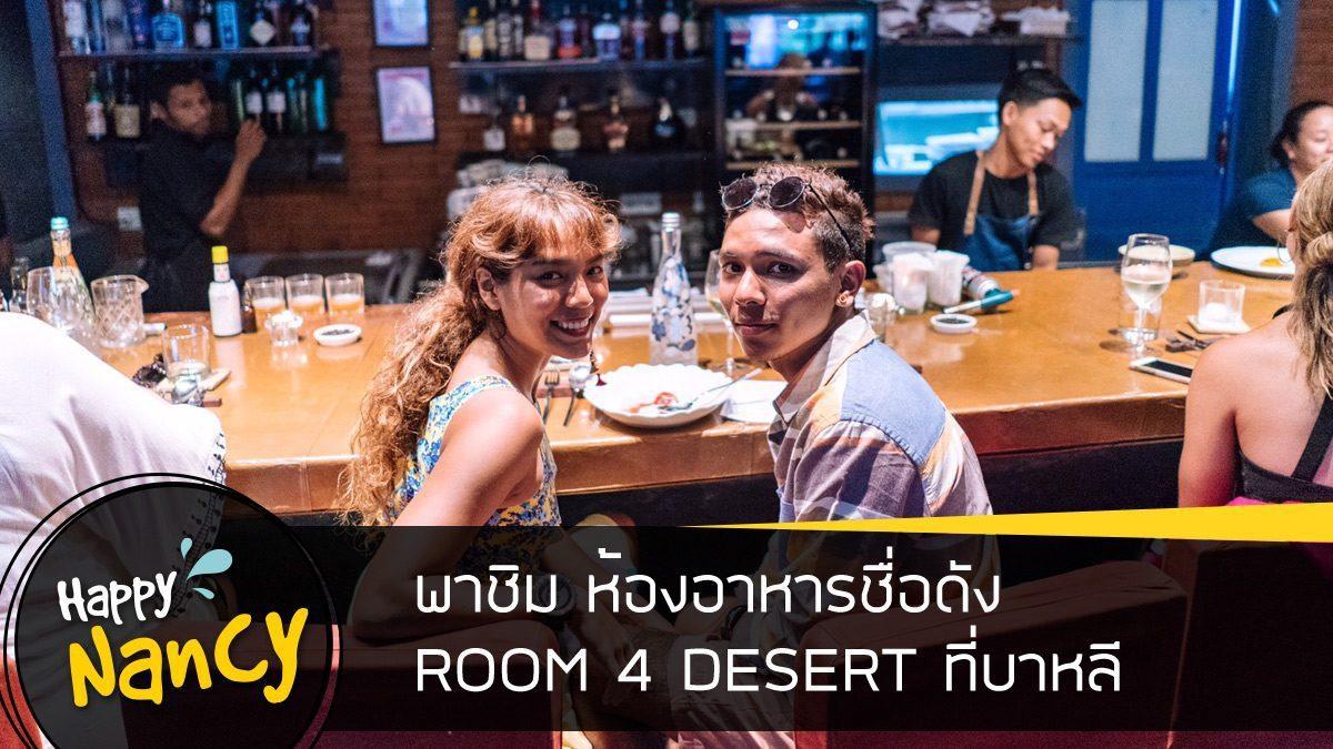 แนนซี่ พาชิม Room 4 Desert ห้องอาหารชื่อดัง ที่เสิร์ฟแต่ขนมหวาน!!