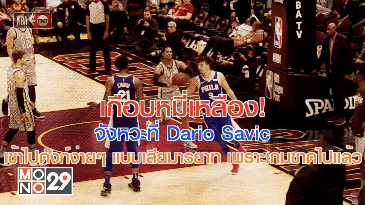 เกือบหมี่เหลือง! จังหวะที่ Dario Saric เข้าไปดังก์ง่ายๆ แบบเสียมารยาท เพราะเกมขาดไปแล้ว