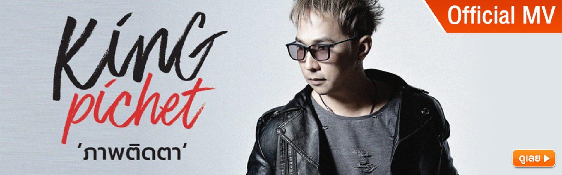 ภาพติดตา - คิง พิเชษฐ์ [Official MV]