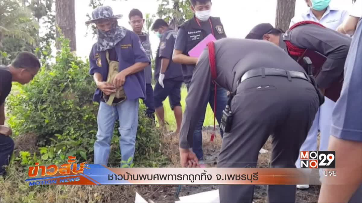 ชาวบ้านพบศพทารกถูกทิ้ง จ.เพชรบุรี