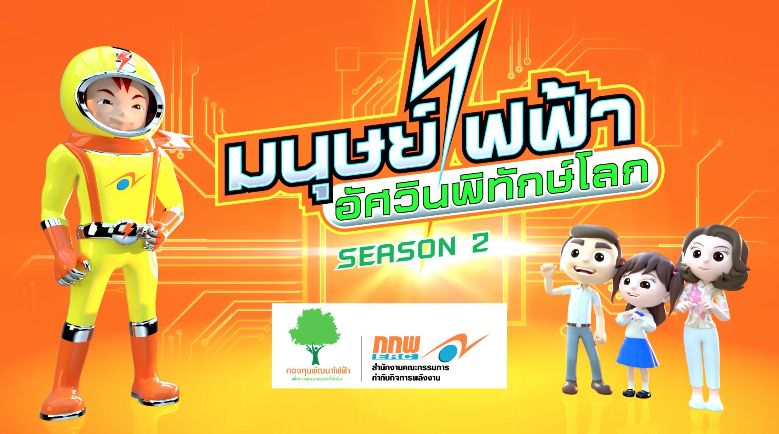 """การ์ตูนแอนิเมชั่น 3 มิติ เรื่อง """"มนุษย์ไฟฟ้าอัศวินพิทักษ์โลก season 2"""""""