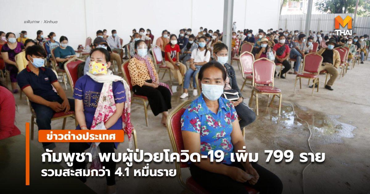 'กัมพูชา' พบป่วยโควิด-19 เพิ่ม 799 ราย