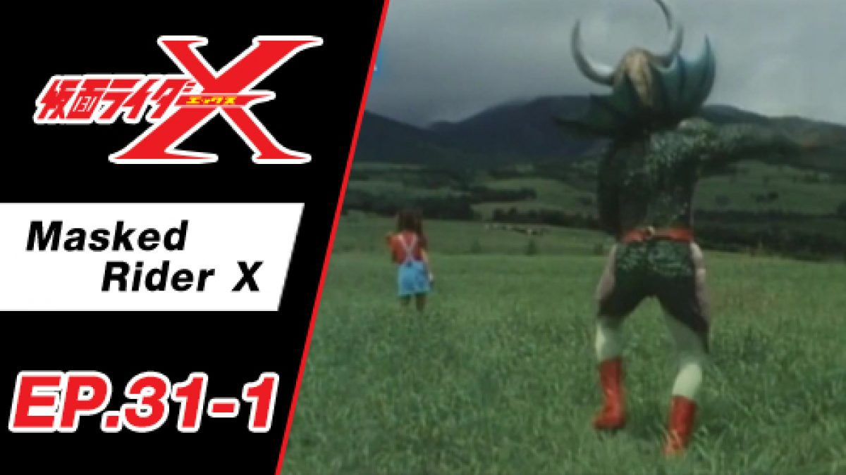 Masked Rider X ตอนที่ 31-1