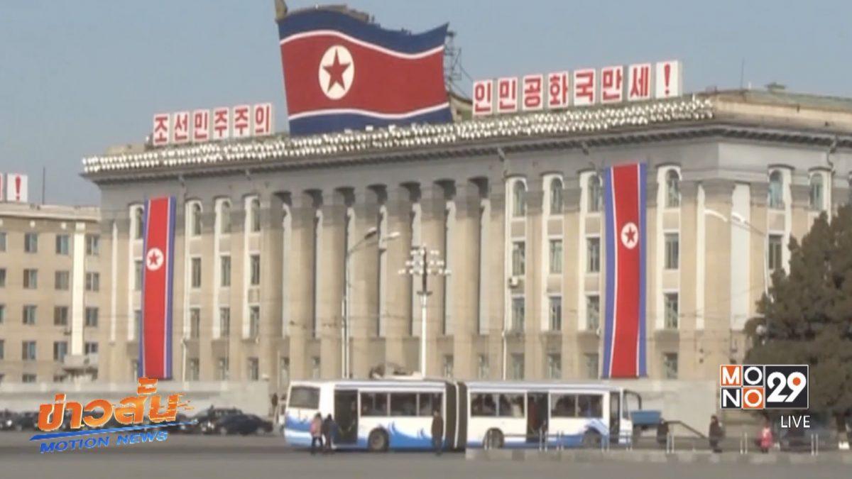 แผ่นดินไหวในเกาหลีเหนือต้องสงสัยทดลองอาวุธ