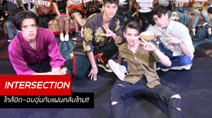 INTERSECTION ลัดฟ้าจากแดนปลาดิบ! จัดอีเว้นท์สุดใกล้ชิดกับแฟนคลับไทย!!
