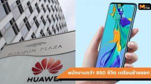 Huawei เตรียมปลดพนักงานออกที่สหรัฐฯ เกือบ 900 ชีวิต