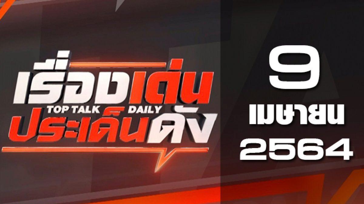 เรื่องเด่นประเด็นดัง Top Talk Daily 09-04-64