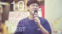 10 WORDS FOR THE BEST เบสท์ – ณัฐสิทธิ์ โกฏิมนัสวนิชย์