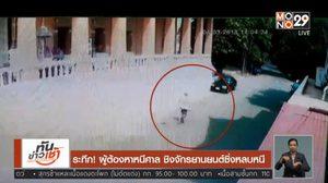 ระทึก! ผู้ต้องหาหนีออกจากห้องพิจารณาคดี ชิงจักรยานยนต์ซิ่งหลบหนี