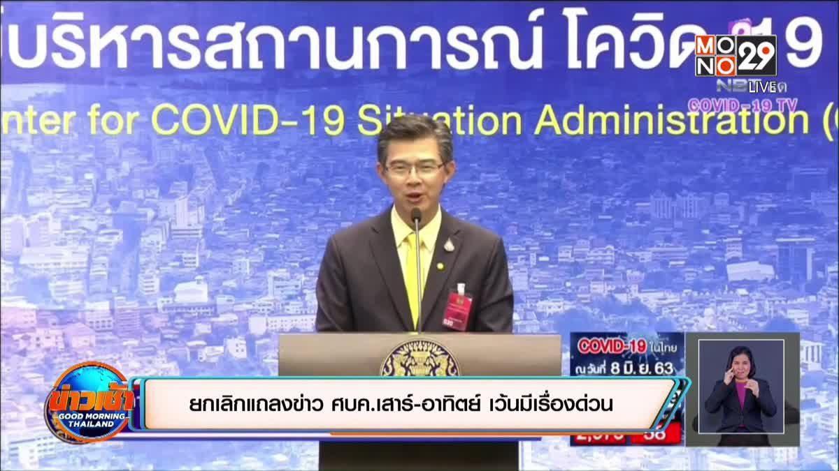 ไม่พบผู้ป่วยโควิด-19 รายใหม่ ในไทย 14 วันติดต่อกัน