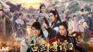 ตำนานเทพกระบี่จ้าวพิภพ Swords of Legends 2 (ดูซีรี่ส์จีน)