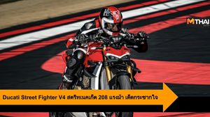 Ducati Street Fighter V4 สตรีทเนคเก็ต 208 แรงม้า เด็ดกระชากใจ