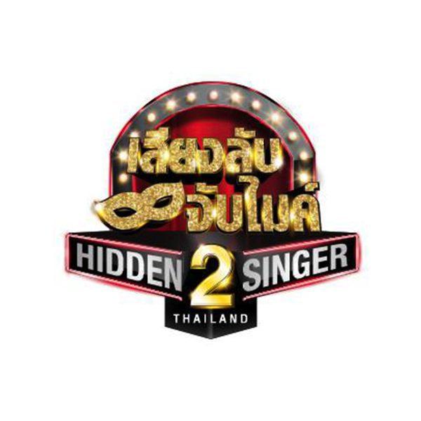 Hidden Singer Thailand เสียงลับจับไมค์ S2