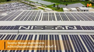 โรงงาน Nissan สมุทรปราการ คว้ารางวัลอุตสาหกรรมสีเขียว ระดับที่ 4