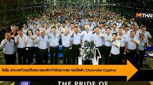 จีเอ็ม ประเทศไทย ปรับขนาดองค์กรให้เหมาะสม จ่อเปิดตัว Chevrolet Captiva รุ่นใหม่