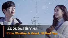 เรื่องย่อซีรีส์เกาหลี If the Weather Is Good, I'll Find You