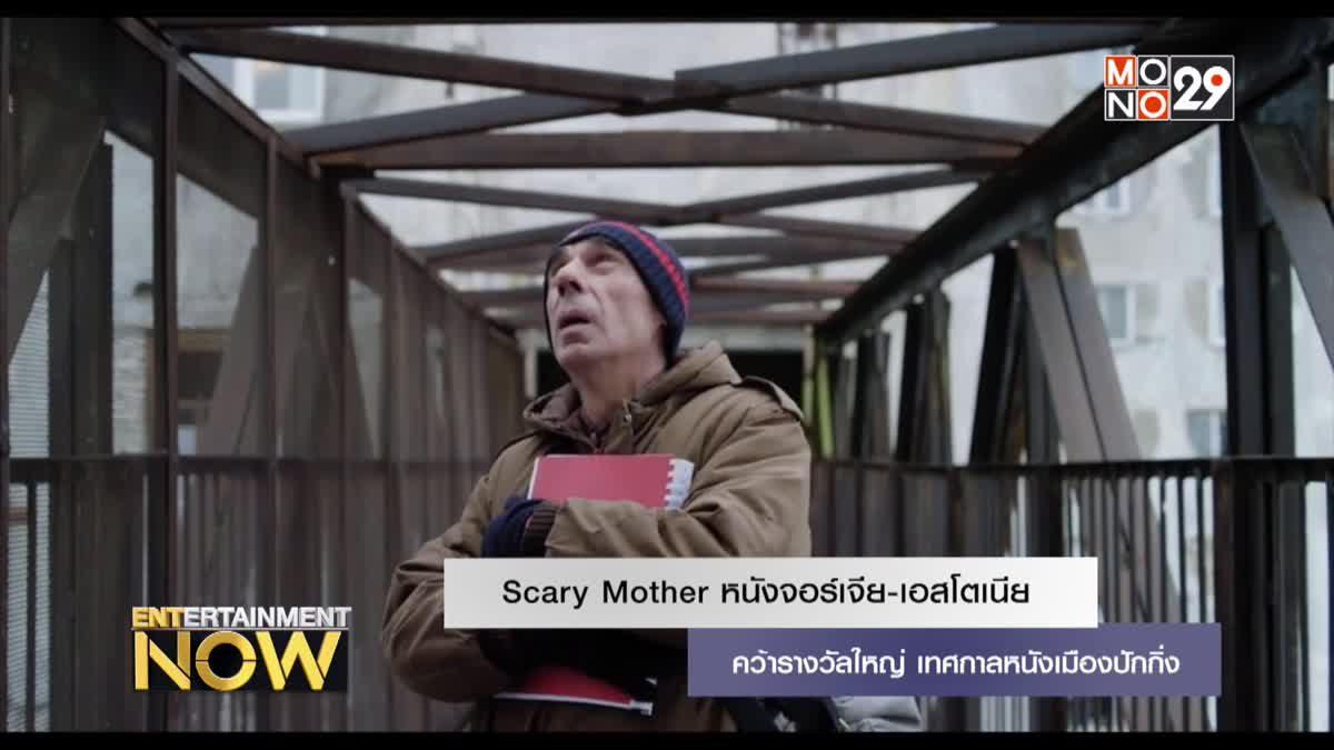 Scary Mother หนังจอร์เจีย-เอสโตเนียคว้ารางวัลใหญ่ เทศกาลหนังเมืองปักกิ่ง