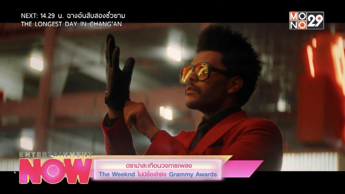 ดราม่าสะเทือนวงการเพลง The Weeknd ไม่มีชื่อเข้าชิง Grammy Awards