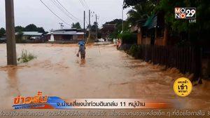 พิษพายุเบบินคา! น้ำไหลบ่าเข้าท่วมหลายอำเภอน่าน อพยพคน 11 หมู่บ้านในอ.สันติสุข