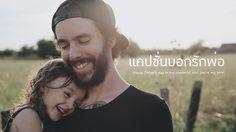 คำอวยพรวันพ่อ แคปชั่นวันพ่อ ประโยคบอกรักพ่อ