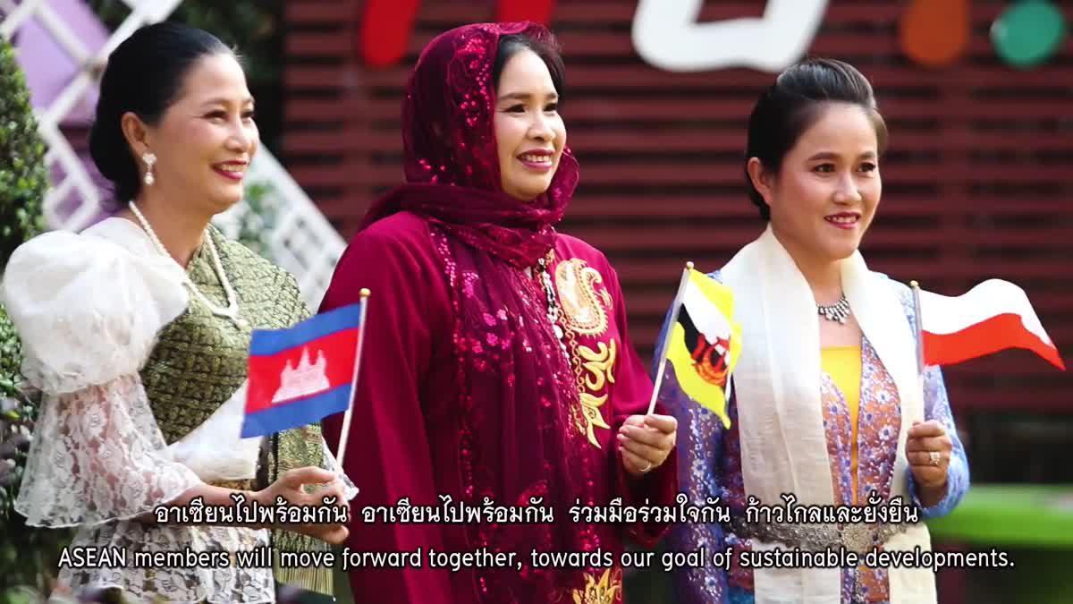 ท้องถิ่นไทยรวมใจสู่ประธานอาเซียน EP.2 | คำสัญญา