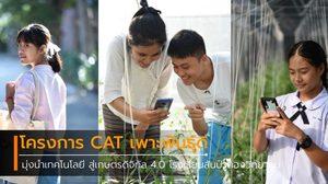 โครงการ CAT เพาะพันธุ์ดี มุ่งนำเทคโนโลยี สู่เกษตรดิจิทัล 4.0 โรงเรียนสันป่าตองวิทยาคม