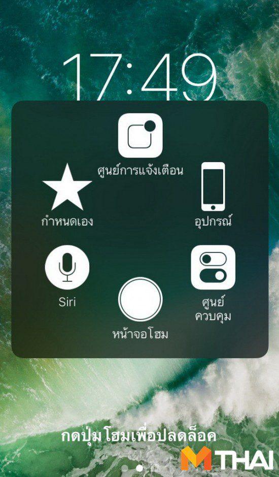 iOS_10_slide to unlock_3