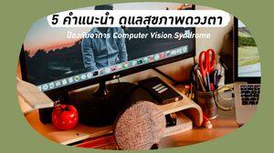 5 คำแนะนำ ดูแลสุขภาพดวงตา สำหรับผู้ที่ใช้คอมพิวเตอร์ต่อเนื่อง มากกว่า 3 ชั่วโมงต่อวัน
