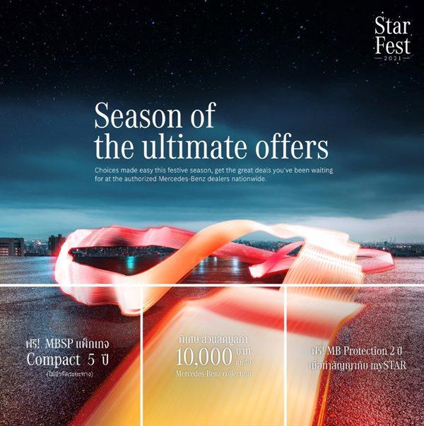 StarFest 2021
