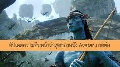 จอน แลนเดา ผู้อำนวยการสร้างหนัง อัปเดตความคืบหน้าล่าสุดของหนัง Avatar ภาคต่อ