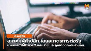 สมาคมผู้ค้าปลีก เสนอ 4 มาตรการให้รัฐบาล ช่วยเหลือSME เเละลูกจ้างที่กำลังตกงาน