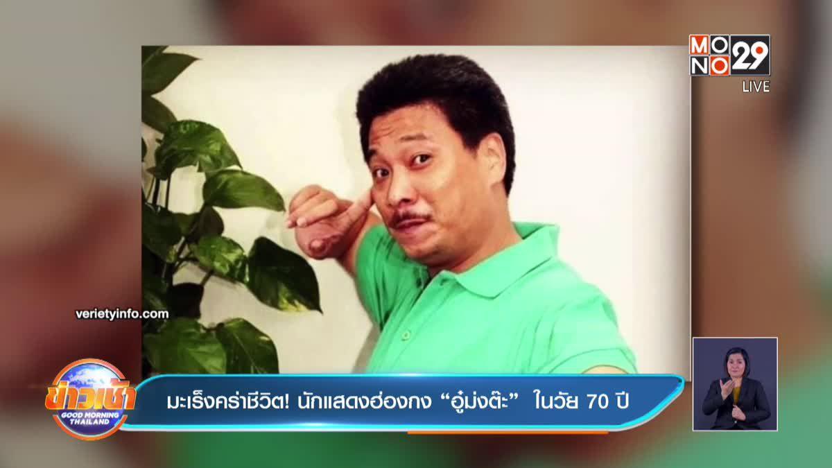 """มะเร็งคร่าชีวิต! นักแสดงฮ่องกง """"อู๋ม่งต๊ะ"""" ในวัย 70 ปี"""
