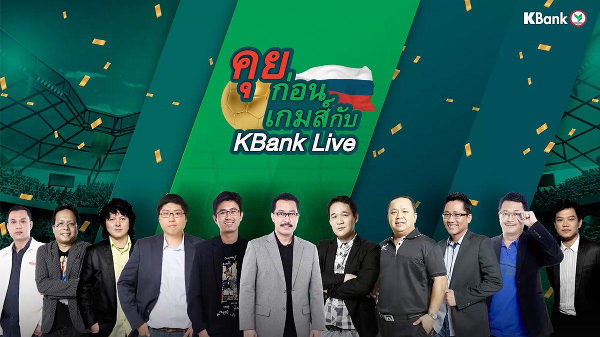 """คุยก่อนเกมส์กับ Kbank Live [26-06-61] พบกับ """"แจ็คกี้"""" และ """"ดร.พิว"""""""