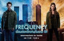 Frequency เชื่อมต่อคดีความถี่มรณะ