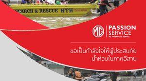 MG เร่งช่วยเหลือผู้ประสบอุทกภัย มอบส่วนลดค่าอะไหล่ 50%