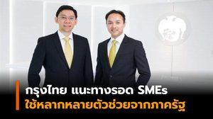 กรุงไทย แนะ ทางลัด-ทางรอด SMEs ใช้หลากหลายตัวช่วยจากภาครัฐ