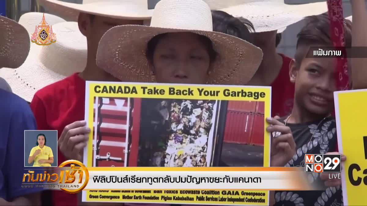ฟิลิปปินส์เรียกทูตกลับปมปัญหาขยะกับแคนาดา