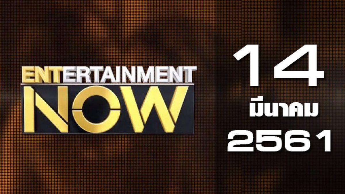 Entertainment Now Break 1 14-03-61