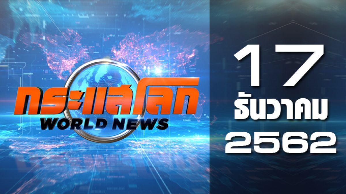 กระแสโลก World News 17-12-62