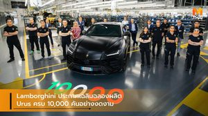 Lamborghini ประกาศเฉลิมฉลองผลิต Urus ครบ 10,000 คันอย่างงดงาม