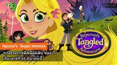 เจ้าหญิงผมยาวราพันเซลกลับมาแล้ว! ในซีรีย์ที่ทุกคนรอคอย Rapunzel's  Tangled Adventure