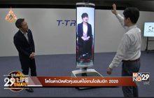โตโยต้าเปิดตัวหุ่นยนต์ใช้งานโอลิมปิก 2020