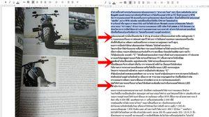 วิธีแปลง ไฟล์รูปภาพตัวหนังสือ ให้กลายเป็น Text ตัวหนังสือ แบบง่ายๆ