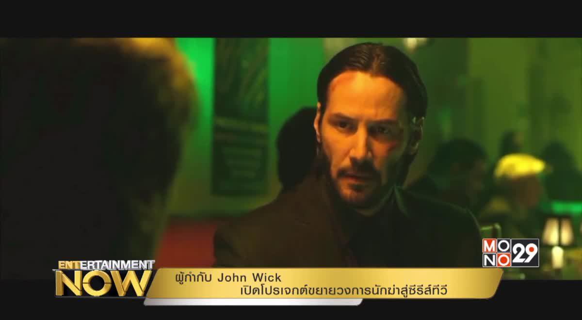 ผู้กำกับ John Wick เปิดโปรเจกต์ขยายวงการนักฆ่าสู่ซีรีส์ทีวี