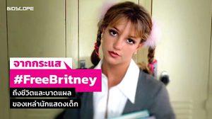 จากกระแส #FreeBritney ถึงชีวิตและบาดแผลของเหล่านักแสดงเด็ก