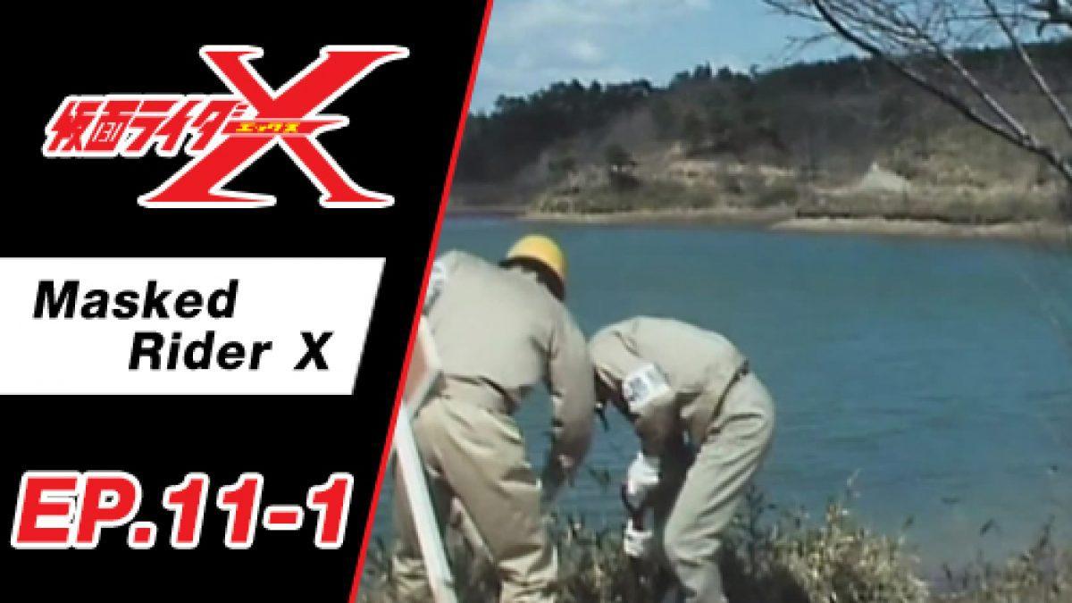 Masked Rider X ตอนที่ 11-1