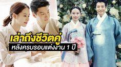 อีดงกอน – โจยุนฮี เล่าถึงชีวิตหลังแต่งงาน เผยถูกน้อยใจ เมื่อลืมวันครบรอบ!