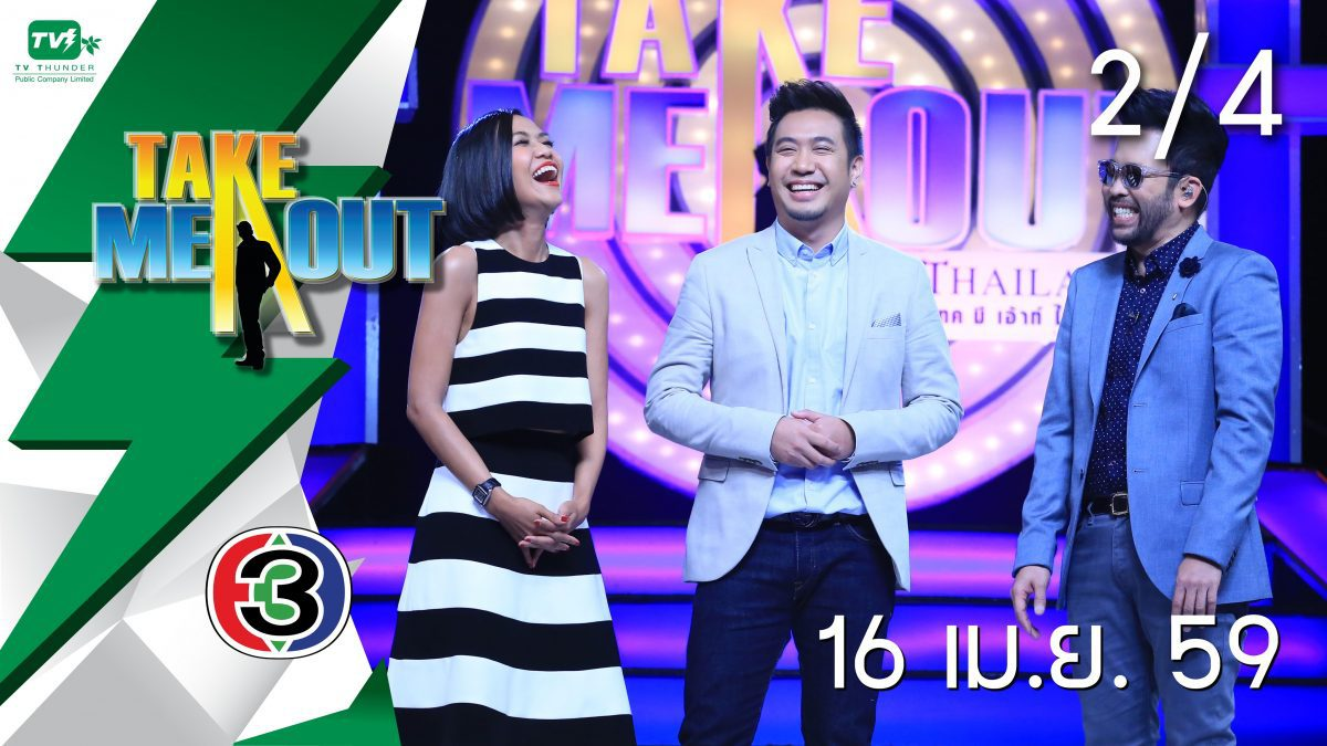 Take Me Out Thailand S10 ep.2 ต้อง-กัน 2/4 (16 เม.ย. 59)